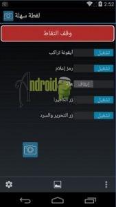 تحميل برنامج تصوير الشاشة للاندرويد