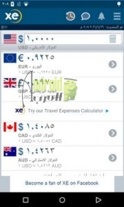 تحميل تطبيق XE APK لتحويل العملات