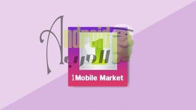 متجر ون موبايل ماركت لتنزيل التطبيقات و الألعاب