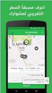 تطبيق Careem APK للتوصيل
