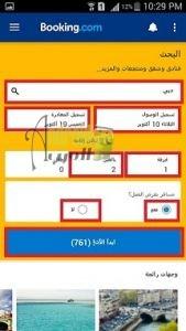تحميل برنامج بوكينج Booking عربي للاندرويد