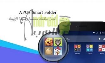تحميل APUS Launcher APK التحديث الجديد