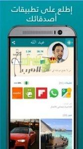 App Mahal APK التحديث الجديد