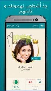 App Mahal – تحميل برنامج App Mahal للاندرويد لتباديل تطبيقات الهواتف الذكية app-Mahal-download-2