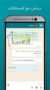 App Mahal – تحميل برنامج App Mahal للاندرويد لتباديل تطبيقات الهواتف الذكية app-Mahal-download-3