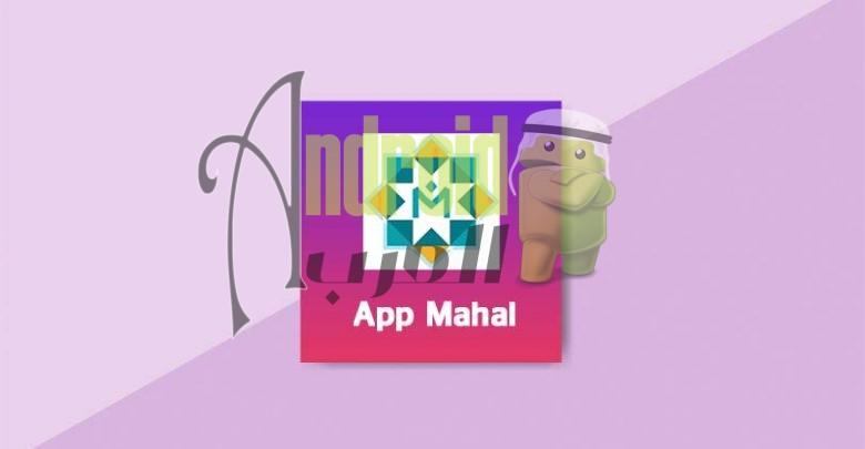 تنزيل برنامج app mahal