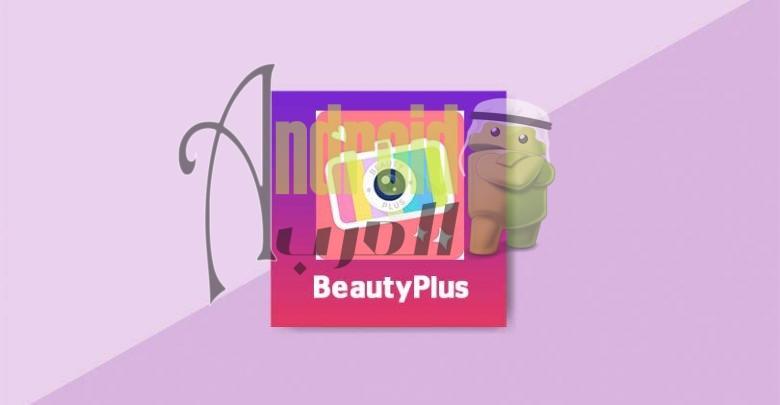 تحميل تطبيق beauty plus