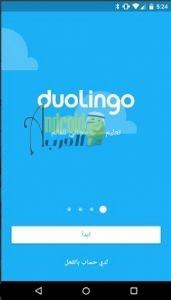 تحميل Duolingo APK لتعلم اللغة اون لاين
