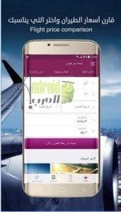 المسافر APK أرخص أسعار للفنادق و الطيران