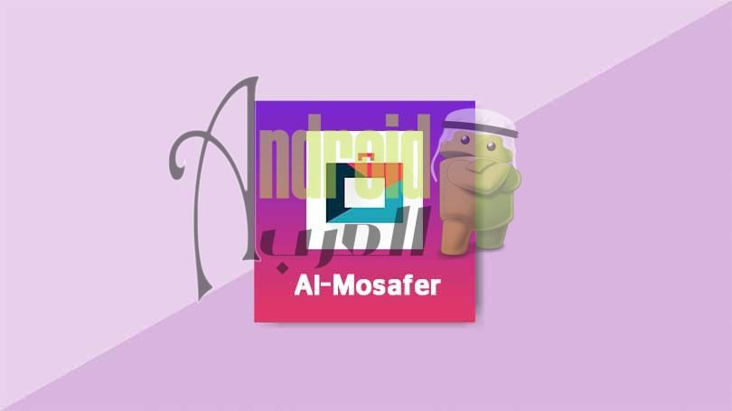 المسافر Almosafer تحميل تطبيق Almosafer للاندرويد لحجز الفنادق