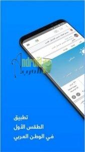 تنزيل ArabiaWeather APK