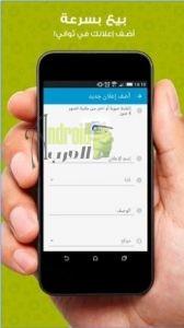 تحميل برنامج olx السعودية