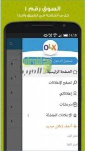 تحميل تطبيق olx arabia