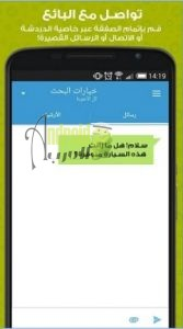 تحميل تطبيق olx مصر
