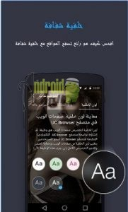 تنزيل UC browser APK
