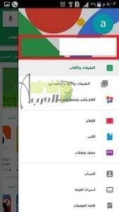 انشاء حساب غوغل بلاي للموبايل