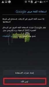 عمل حساب جوجل للجوال