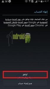 انشاء حساب جوجل بلاي للاندرويد