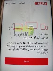 عمل حساب Netflix على الاندرويد