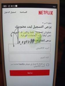 طريقة عمل حساب Netflix على للجوال