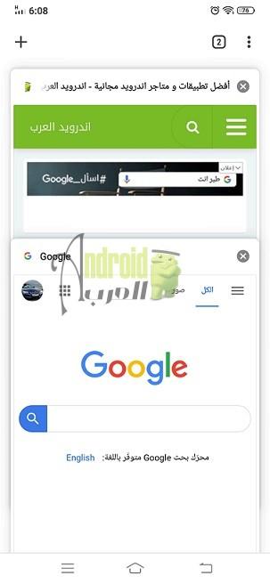 جوجل كروم apk