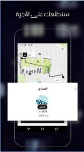 تطبيق تاكسي اوبر