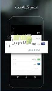 تطبيق اوبر للجوال APK