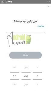 التسجيل في سناب شات الخطوة رقم 3