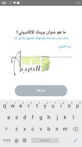 التسجيل في سناب شات الخطوة رقم 5