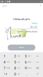التسجيل في سناب شات الخطوة رقم 6