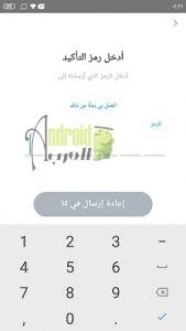 التسجيل في سناب شات الخطوة رقم 7