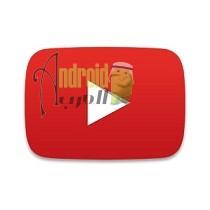 تحميل اليوتيوب