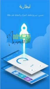 تحميل Security 360 apk