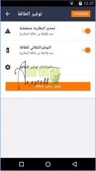 تحميل برنامج مضاد للفيروسات مجانا عربي