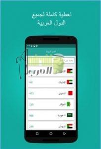 تطبيق دليلي لمعرفة اسم المتصل فى الدول العربية