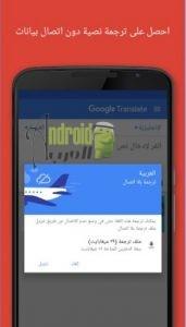 برنامج الترجمة من جوجل للاندرويد