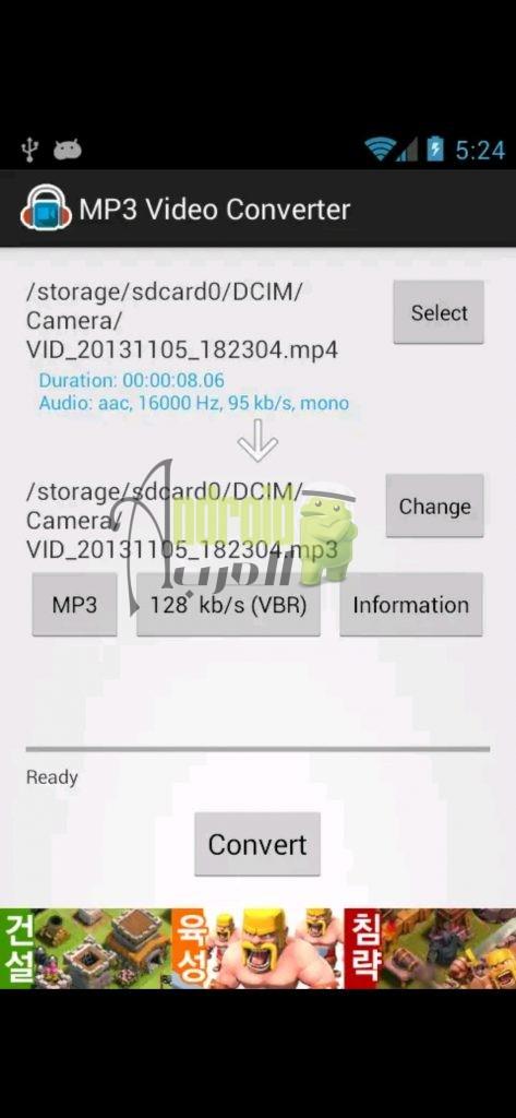 برنامج تحويل الفيديو إلى mp3 للاندرويد
