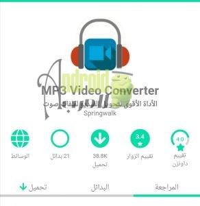 برنامج تحويل الفيديو إلى mp3