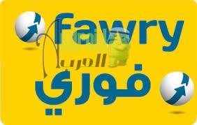 تحميل My Fawry APK
