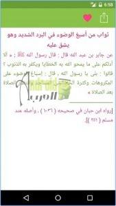تنزيل برنامج ميراث النبي للجوال