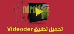 تطبيق videoder للاندرويد