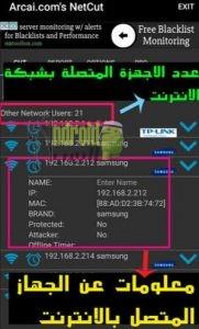 Netcut تحميل برنامج للاندرويد مجانا IMG_20200423_063317-