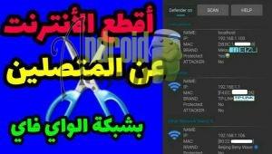 Netcut تحميل برنامج للاندرويد مجانا IMG_20200423_063333-