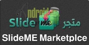 تحميل متجر SlideMe