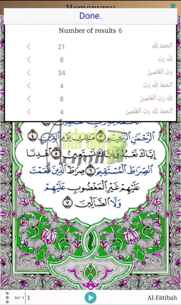برنامج حفظ القرآن الكريم للاندرويد