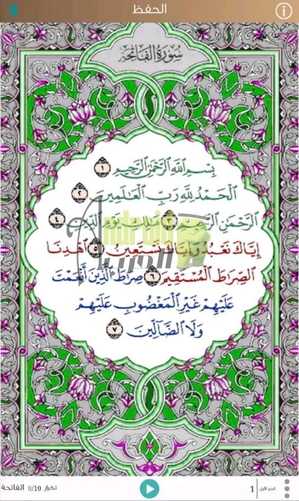 برنامج تسميع القرآن الكريم