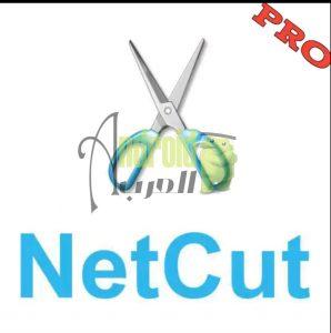Netcut تحميل برنامج للاندرويد مجانا Screenshot_20200422_