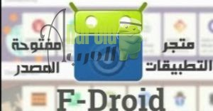 متجر F-Droid