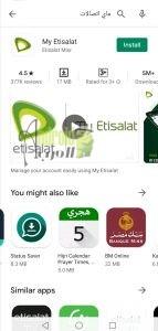 تطبيق My Etisalat للاندرويد على متجر البلاي ستور