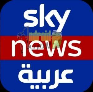 سكاي نيوز العربية APK